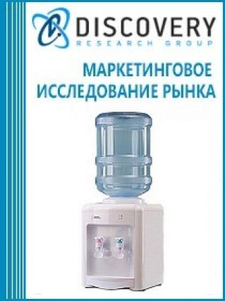 Анализ рынка диспенсеров для воды (кулеров) в России