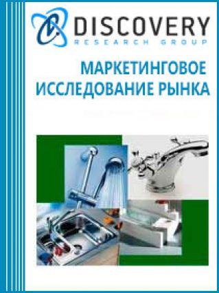 Анализ рынка сантехники в России