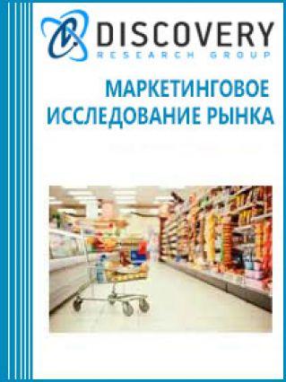 Анализ розничных продовольственных сетей в России