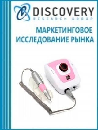 Анализ рынка электрических приборов для маникюра и педикюра в России (с предоставлением базы импортно-экспортных операций)