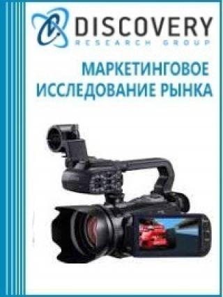 Анализ рынка любительских и профессиональных видеокамер в России