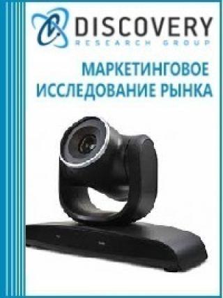 Анализ рынка камер для конференций и видеопрезентаций в России