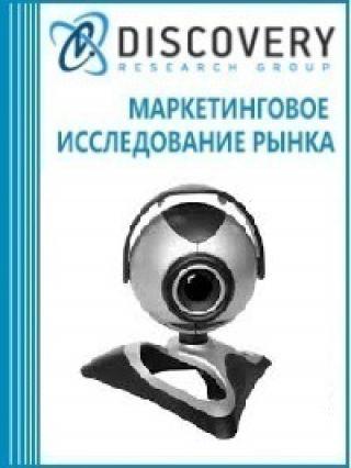 Анализ рынка web-камер в России