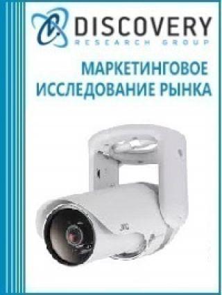 Анализ рынка IP-камер в России