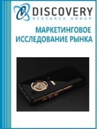 Анализ рынка электронных гаджетов класса «люкс» в России