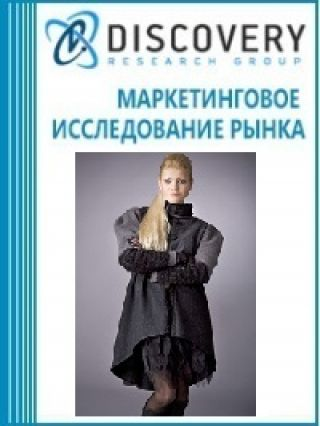 Анализ рынка дизайнерской одежды и обуви (прет-а-порте) класса «люкс» в России
