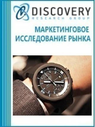 Анализ рынка ювелирных изделий и часов класса «люкс» в России