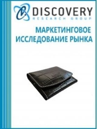 Анализ рынка аксессуаров класса «люкс» в России