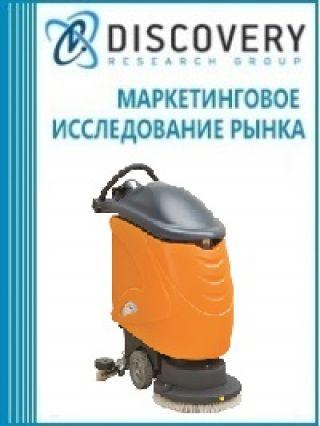 Анализ рынка поломоечных машин в России
