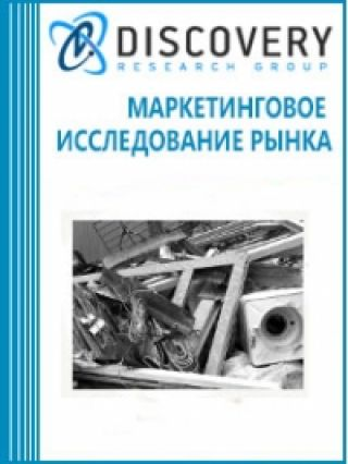 Russian market of Ferrous and Non-Ferrous Metal Scrap (with database of import-export operations)