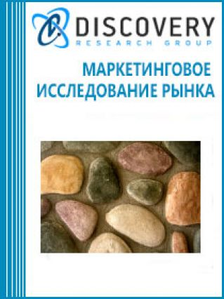 Анализ рынка натурального строительного камня