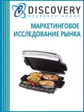 Анализ рынка грилей в России