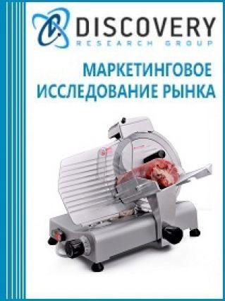 Анализ рынка слайсеров (ломтерезок, электрорезок)в России