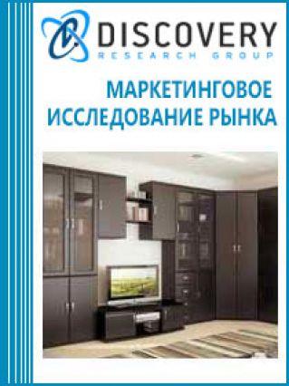 Анализ рынка мебели для дома: диванов, кресел, кроватей, шкафов, столов и стульев в России