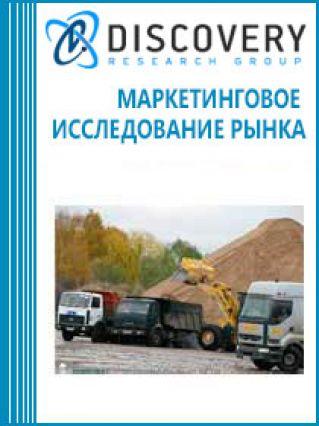 Анализ рынка нерудных материалов (песок, гравий, щебень) в России