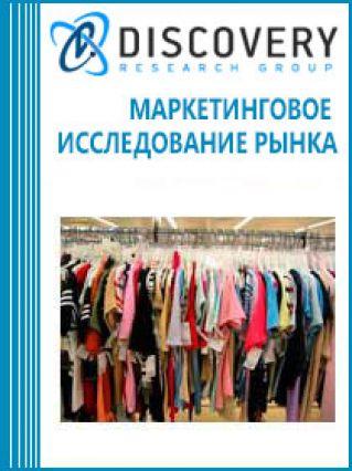 Анализ рынка одежды в России