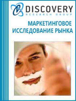 Анализ рынка влажного бритья в России