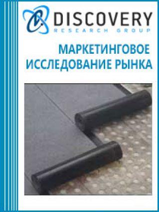 Анализ рынка рулонных кровельных гидроизоляционных материалов в России (с предоставлением базы импортно-экспортных операций)
