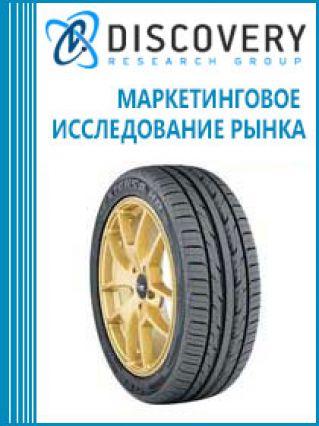 Анализ рынка шин в России по типоразмерам: итоги 2009 г