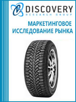 Анализ рынка шин в России по товарным группам: итоги 2012 г.