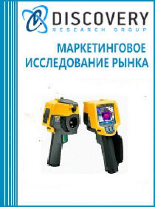 Анализ рынка тепловизоров в России